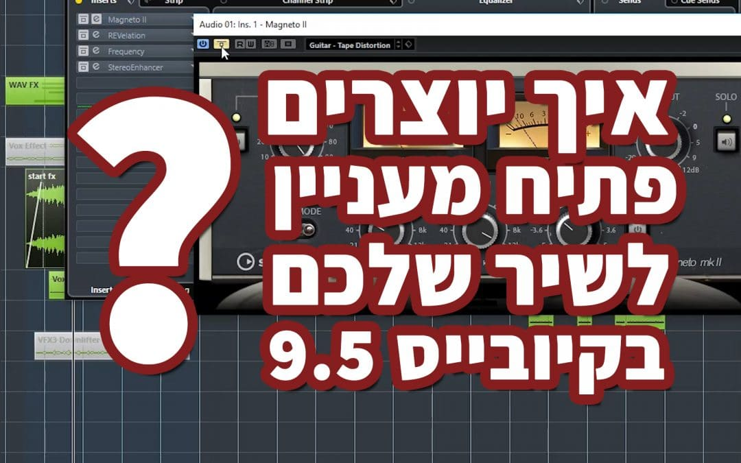 איך יוצרים פתיח מעניין לשיר שלכם בקיובייס 9.5?