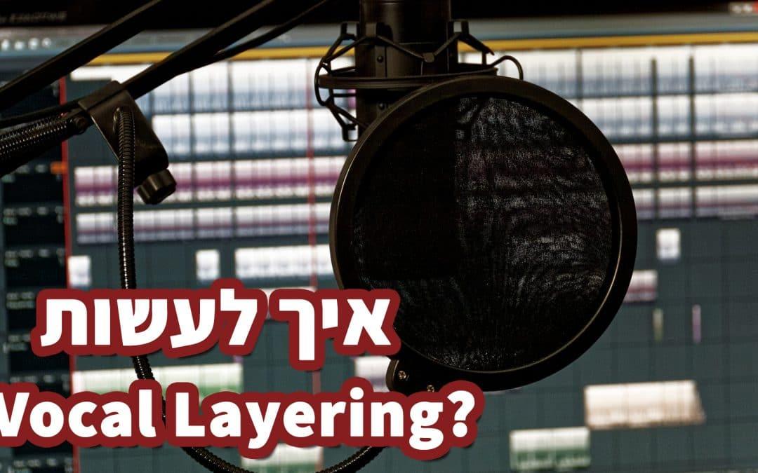 איך לעשות Vocal Layering?