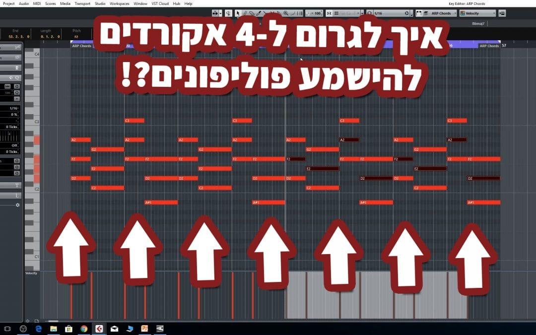 איך לגרום ל-4 אקורדים להישמע פוליפונים?