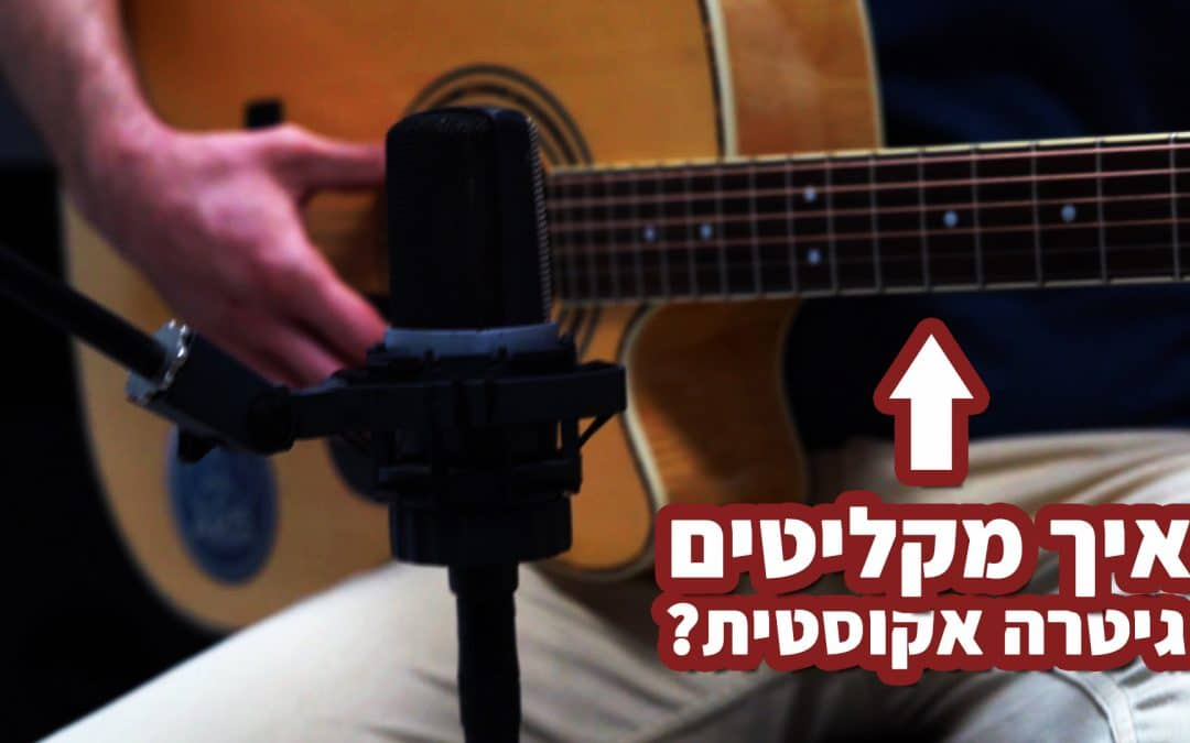 איך להקליט גיטרה אקוסטית נכון?